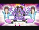 【MMD杯ZERO3】ホメ春香合作2021【遅刻組】