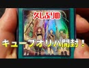 ★遊戯王★命をかけた開封!オリパでBINGO!part21
