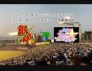 【PCFシーズン8・Fトーナメント】銀魂vsアイカツスターズ!Part2
