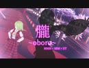 【東方MMD】kaoru式 風見幽香で「朧」