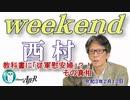 教科書に「従軍慰安婦」?!その真相(前半) 西村幸祐AJER2021.2.13(1)