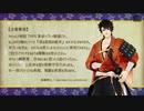 【刀剣CoC】陸奥守吉行の『或る孤独の結末』1日目-1