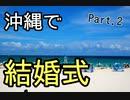 結婚式の打合せのために沖縄旅行に行ってきましたPart.3/5