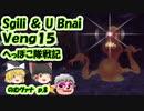 【FF11】Sgili & U Bnai Veng15 のむヴァナ p.8【ゆっくり実況】