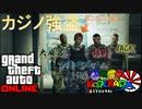 【ダイヤモンドカジノ強盗】コレカラ商会の「Grand Theft Auto V」