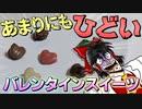 【ゆっくり料理】バレンタインだし 女子力高いお菓子を作るよ! モテ度ナンバー1のスイーツはコレだ!【サイエンスクッキング#2】