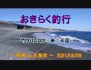 【西湘・山王海岸】 おきらく釣行 【20210209】