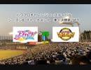 【PCFシーズン8・Fトーナメント】アイカツ!vsリアル野球BAN_Part2