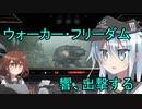 ゆっくり第六駆逐隊のスター・ウォーズ 3-1