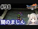 #98【PS版ドラクエ7】ドラゴンクエストⅦで癒される!闇のまじん【DQ7】