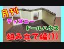 【ディズニードールハウス】可愛い小物をいっぱい手に入れよう☆パート12
