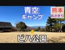 【熊本 球磨】ビハ公園キャンプ場(あさぎり町)を紹介