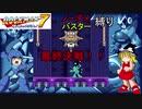 ロックマン7 ノーダメバスター縛り ゆっくり実況 part5(終)
