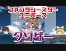 【クソゲー奇譚】ファンタシースターユニバース【ゆっくり解説】