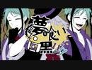 【人力x手描きツイステ】クバ黒白い喰夢【オクタ】