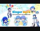 Singer Hero / KAITO15周年オリジナル曲コラボ