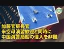 加藤官房長官、米空母演習歓迎と同時に中国海警局船の侵入を非難