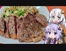 【ステーキ】きずゆか きまぐれクッキング【ガーリックバターライス】