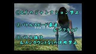 【実況】FINAL FANTASY VIII JC縛り Remastered part1【FF8】