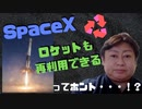 SpaceX ロケットの再利用の限界に挑戦!