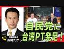 【台湾CH Vol.360】森発言「女性蔑視」以上に露骨なマスコミの「台湾蔑視」 / 自民党に「台湾政策PT」発足!長尾議員に聞く[R3/2/13]