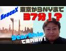 東京-NY間が37分?!SpaceXの宇宙船StarShipで日帰り海外旅行が実現間近!