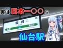 【18きっぷ東北縦断】#7:仙石線を経て松島へ!松島湾クルージング【VOICEROID旅行】
