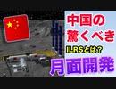 中国の月面基地計画ILRSとは?中国の驚くべき月面開発を解説!