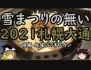 【ゆっくり】雪祭りのない2021札幌大通 後編 松尾ジンギスカン