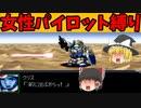 【スパロボαゆっくり実況スーパー編8】ガンダムアレックス加入!