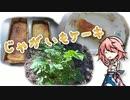【OpenJTalkキッチン】 ジャガイモのケーキ、つくりましょう (初見プレイ)