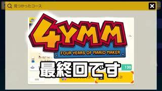 【ガルナ/オワタP】改造マリオをつくろう!2【stage:89】