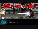 【スパロボαゆっくり実況スーパー編4】エマとレコア加入!
