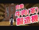 【黒蛇-kurohebi-】Minecraft 村づくり始めようかな!#9【実況動画】