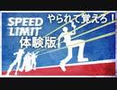【実況】やられて覚えろ!ジャンルが次々と切り替わる、ハイスピードアクション【SPEED LIMIT 体験版】