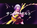 サンダーボルト / べるく feat.IA&flower