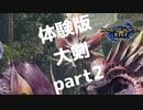 3rdで知識が止まっている男のモンハンライズ体験版 part2【大剣】