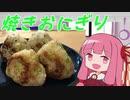 【VOICEROIDキッチン】茜ちゃんがなんとなく作る「2種の焼きおにぎり」