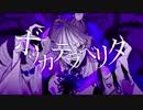 【声で遊びながら】ボッカデラベリタ by.柊キライ / Ymir cover