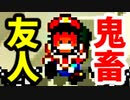 【実況】帰ってきた友人マリオ【マリオメーカー2】 #9コース目