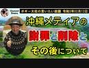 沖縄メディアの謝罪と削除とその後 ボギー大佐の言いたい放題 2021年02月12日 21時頃 放送分
