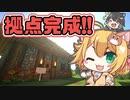 【Minecraft】三十路のおっさんと柴犬娘たちのマインクラフト Part1【オリキャラ実況】