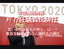 【みちのく壁新聞】女性蔑視発言、メディア狂騒森氏辞任、若い女性会長をの声も、はー?東京五輪壊すのなら蓮舫氏が適任