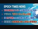 2月12日 大紀元ニュース □WHO調査団メンバーが武漢研究所に近い関係□フランス「反ファーウェイ法」は合憲□米、孔子学院をめぐる政策を「静かに撤廃」□米最高裁、大統領選に関する訴訟の受理検討