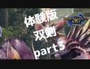 3rdで知識が止まっている男のモンハンライズ体験版 part3【双剣】