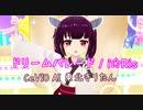 ドリームパレード - 真中らぁら ( i☆Ris )【CeVIO AIきりたんカバー】