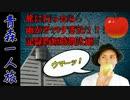 天翔旅煌9-2 函館青森の章