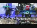 【地球防衛軍5】NPCニクスの強さ、魅せてやるぜぇ!【レイダー武器なし】