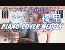 優里 PIANO COVER MEDLEY(かくれんぼ、ピーターパン、ドライフラワー)【作業用BGM】
