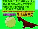 立憲民主党の減税で彼方此方どんどんザクザクお金を削除されて悲鳴をあげる日本人の鳥取編